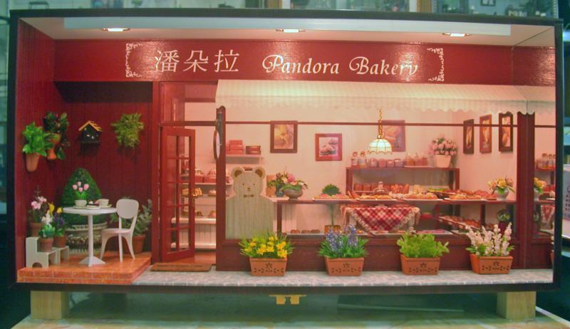 潘朵拉 Pandora  Bakery